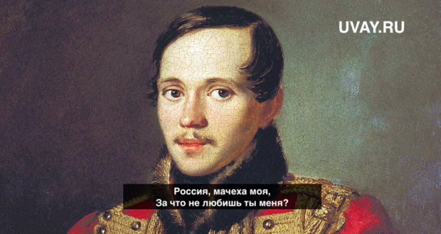 Россия - мачеха моя